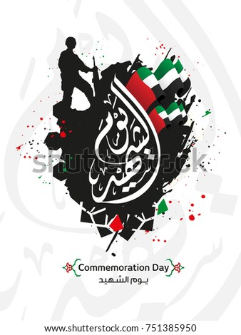 vector of commemoration day or