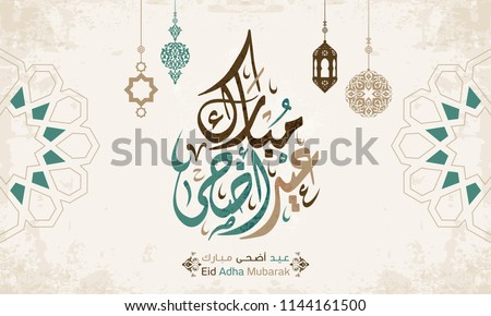 Vector of Eid Adha Mubarak (Happy Eid For You) in Arabic Calligraphy 17