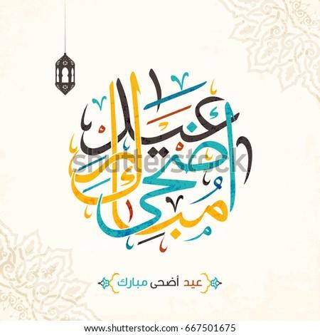 Vector of Eid Adha Mubarak in Arabic calligraphy #667501675