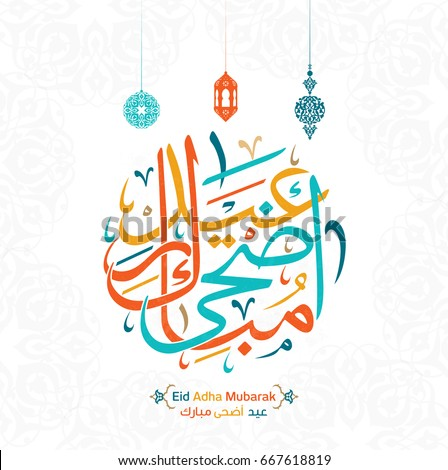 Vector of Eid Adha Mubarak in Arabic calligraphy 2 #667618819