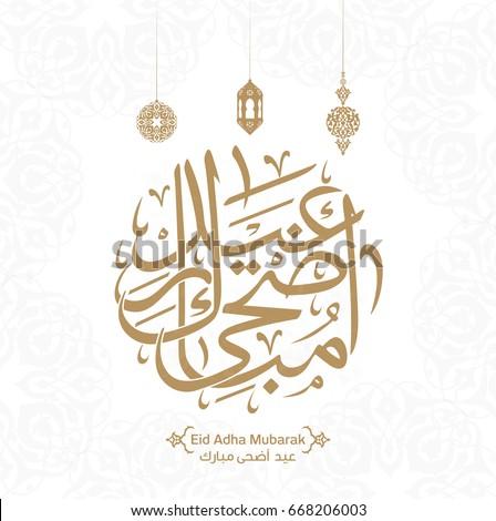 Vector of Eid Adha Mubarak in Arabic calligraphy 1 #668206003