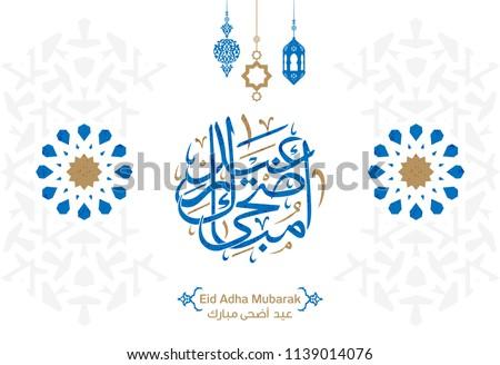 Vector of Eid Adha Mubarak in Arabic calligraphy design