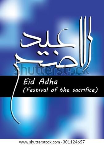 vector of eid adha  translate