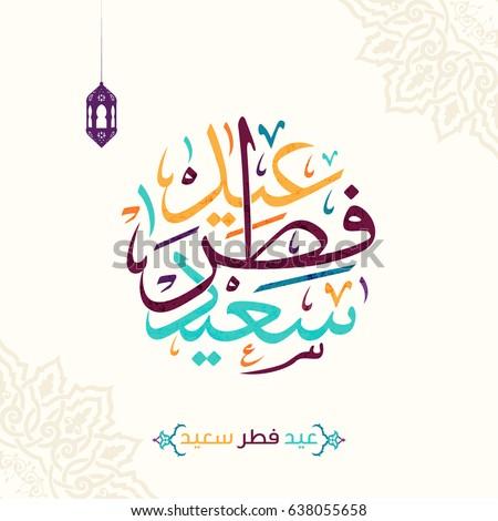 Vector of Eid al Fitr Mobarak, Arabic Calligraphy (translation Blessed eid), Eid Mubarek Card #638055658