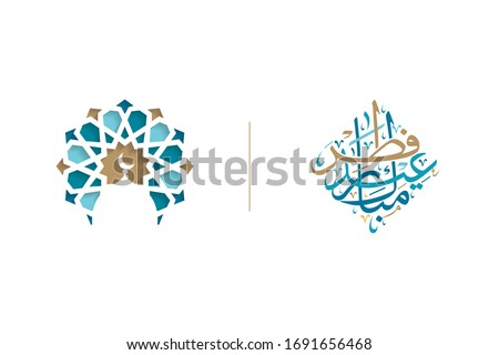 Vector of Eid Al Fitr Mubarak in Arabic calligraphy for the celebration of Muslim community festival (translation Blessed eid)