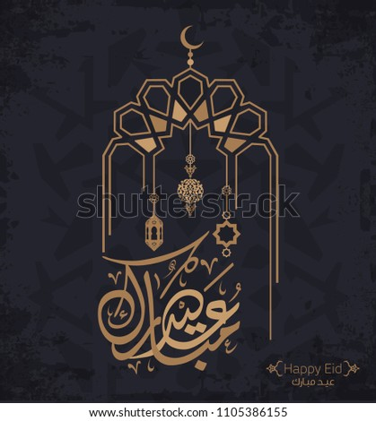 vector of eid mubarak  happy