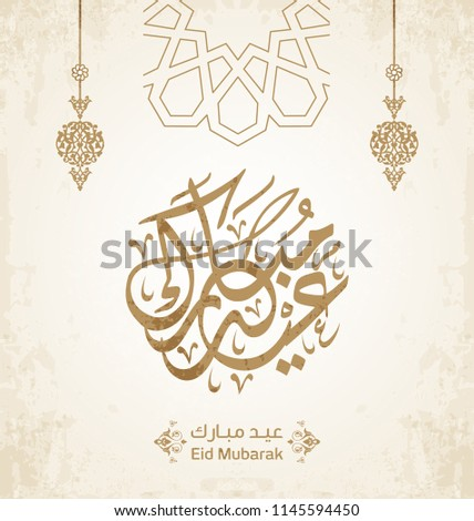 Vector of Eid Mubarak (Happy Eid For You) in Arabic Calligraphy 14