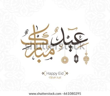 Vector of Eid Mubarak (Happy Eid For You) in Arabic Calligraphy Style #661080295