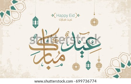 Vector of Eid Mubarak (Happy Eid For You) in Arabic Calligraphy Style 1 #699736774