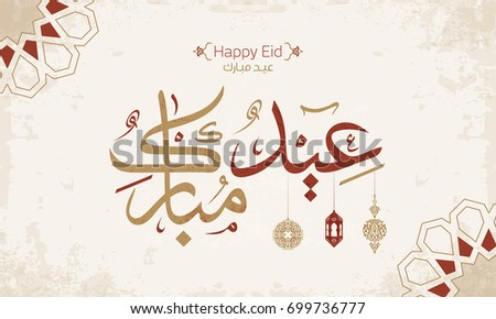 Vector of Eid Mubarak (Happy Eid For You) in Arabic Calligraphy Style 2 #699736777