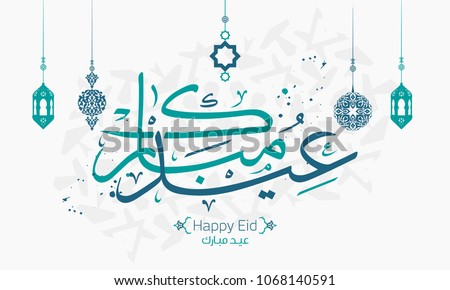 Vector of Eid Mubarak (Happy Eid For You) in Arabic Calligraphy Style. Vector 5