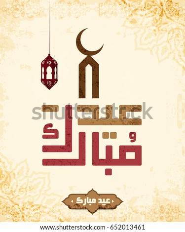 Vector of Eid Mubarak in Arabic calligraphy style with mosque