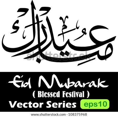 stock vector : Vector of Eid Mubarak (translated as Blessed Festival) in thuluth arabic calligraphy which is the greeting used during the Eid al Adha and Eid al Fitri celebration festival by muslim/moslem community