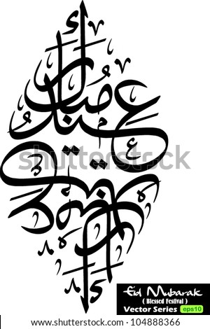 stock vector : Vector of Eid Mubarak (translated as Blessed Festival) which is the greeting used during the Eid al Adha and Eid al Fitri celebration festival by the muslim/moslem community.