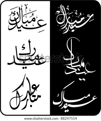 Vector of Eid Mubarak (translated as Blessed Festival) which is the greeting used during the Eid al Adha and Eid al Fitri celebration festival in multiple arabic calligraphy styles