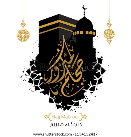Vector of Hajj Mabroor Greeting in Arabic Calligraphy art. translate May Allah accept your pilgrimage and forgive your sins) 12