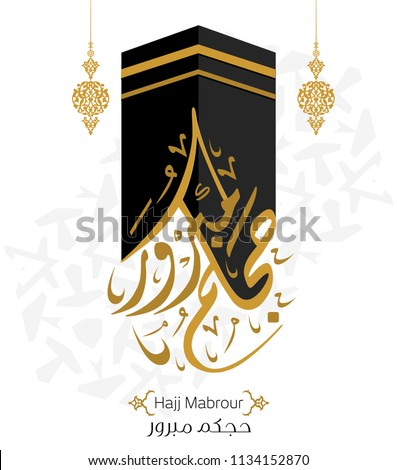 Vector of Hajj Mabroor Greeting in Arabic Calligraphy art. translate May Allah accept your pilgrimage and forgive your sins) 10