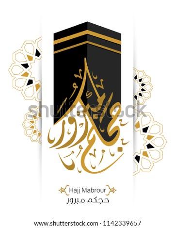 vector of hajj mabroor greeting