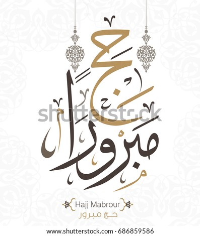 Vector of Hajj Mabroor Greeting in Arabic Calligraphy art. translate May Allah accept your pilgrimage and forgive your sins) 1