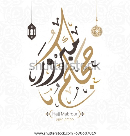 Vector of Hajj Mabroor Greeting in Arabic Calligraphy art. translate May Allah accept your pilgrimage and forgive your sins) 2 #690687019