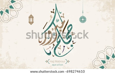Vector of Hajj Mabroor Greeting in Arabic Calligraphy art. translate May Allah accept your pilgrimage and forgive your sins)   #698274610