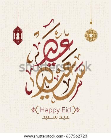 Vector of Happy Eid in Arabic Calligraphy Style. Vector #657562723