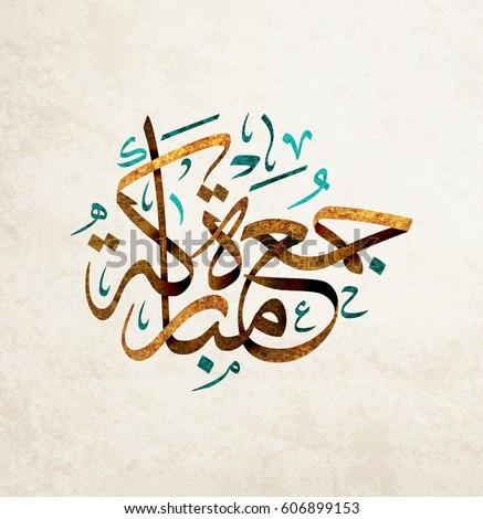 Vector of ''Jumah Mubarakah'' (=Friday Mubarak) in arabic calligraphy old grungy style .
