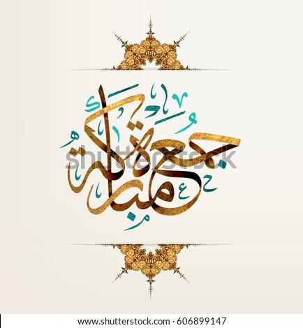Vector of ''Jumah Mubarakah'' (=Friday Mubarak) in arabic calligraphy style with Oranament