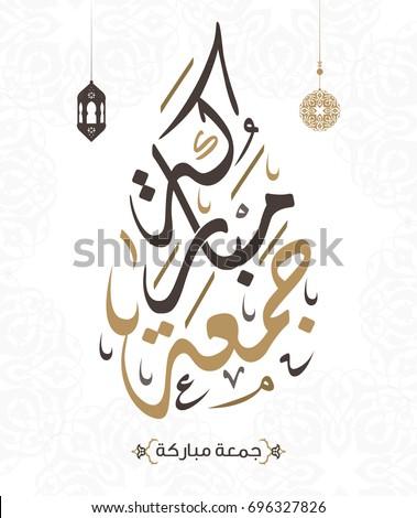 Vector of ''Jumah Mubarakah'' (Friday Mubarak) in arabic calligraphy with Islamic Decoration 1 #696327826
