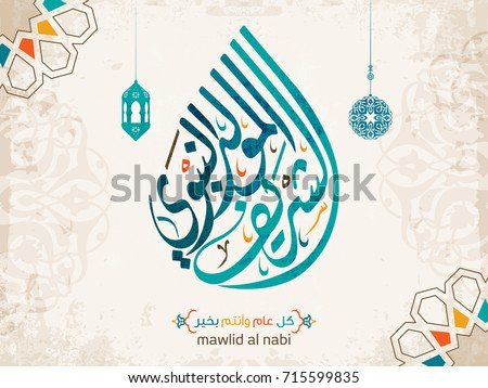 vector of mawlid al nabi. translation Arabic- Prophet Muhammad's birthday in Arabic Calligraphy style 1 #715599835