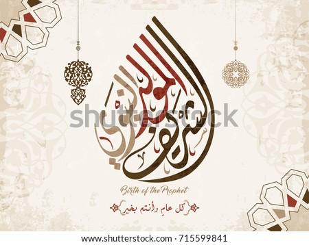 vector of mawlid al nabi. translation Arabic- Prophet Muhammad's birthday in Arabic Calligraphy style 3