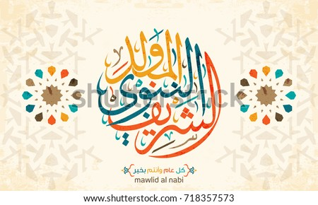 vector of mawlid al nabi. translation Arabic- Prophet Muhammad's birthday in Arabic Calligraphy style 5