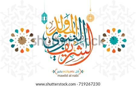 vector of mawlid al nabi