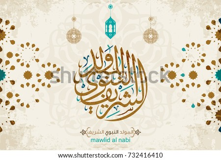 vector of mawlid al nabi