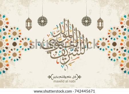 vector of mawlid al nabi. translation Arabic- Prophet Muhammad's birthday in Arabic Calligraphy style 17