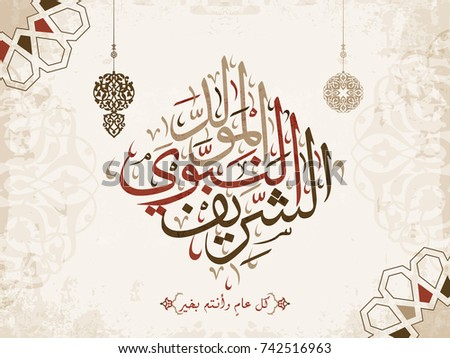 vector of mawlid al nabi. translation Arabic- Prophet Muhammad's birthday in Arabic Calligraphy style 19 #742516963