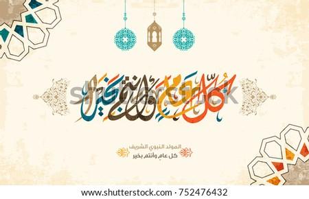 vector of mawlid al nabi. translation Arabic- Prophet Muhammad's birthday in Arabic Calligraphy  #752476432