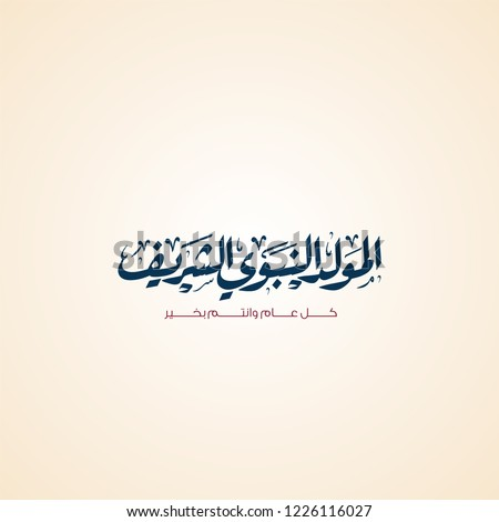 vector of mawlid al nabi. translation ( Prophet Muhammad's birthday) in Arabic Calligraphy - (peace be upon him)