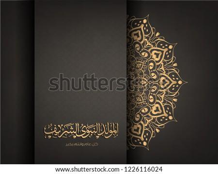 vector of mawlid al nabi. translation ( Prophet Muhammad's birthday) in Arabic Calligraphy style - (peace be upon him) - islamic mandala vector illustration