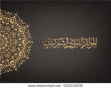 vector of mawlid al nabi. translation ( Prophet Muhammad's birthday) in Arabic Calligraphy style - (peace be upon him) islamic mandala vector