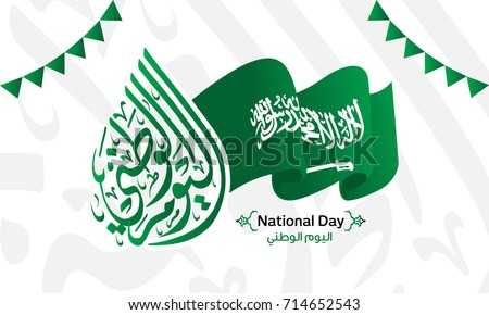 Vector of National Day in Arabic calligraphy style with Saudi Arabia flag 1