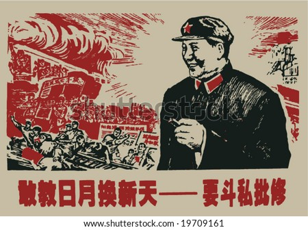 Vector of Poster in the culture revolution of China in 1970s