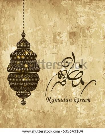 """vector of ramadan kareem ,  ramadan for all Muslim community. the Arabic text means""""ramadan kareem""""."""