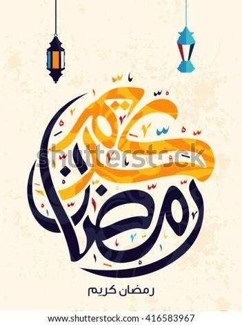vector of ramadan kareem