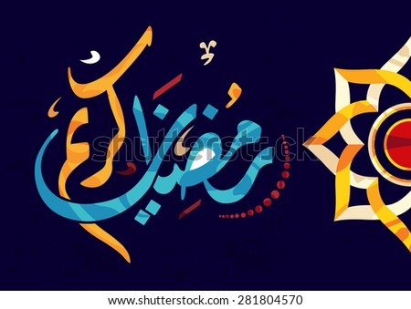 Vector of Ramadan Kareem (translation Generous Ramadhan) in arabic calligraphy style. Ramadhan or Ramazan is a holy fasting month for Muslim-Moslem - stock vector