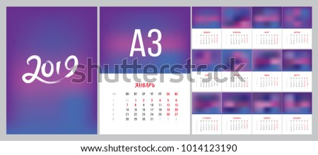 stock vector vector of russian new year calendar