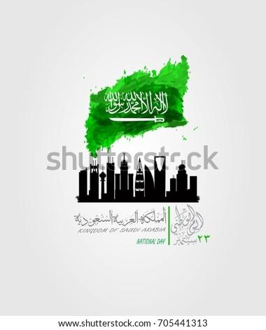 vector of  saudi arabia...