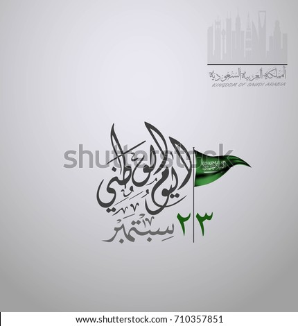vector of Saudi Arabia national day in September 23 th. Happy independence day. the script in arabic means: National day