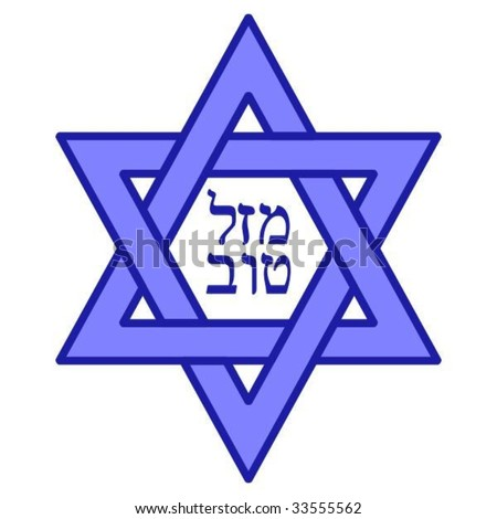 """Vector of Star of David and Hebrew wording for """"Congratulations"""""""