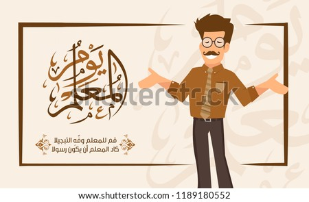 "Vector of ""Teacher's Day"" in Arabic Calligraphy. a friendly Teacher stands at the Arabic calligraphy board"